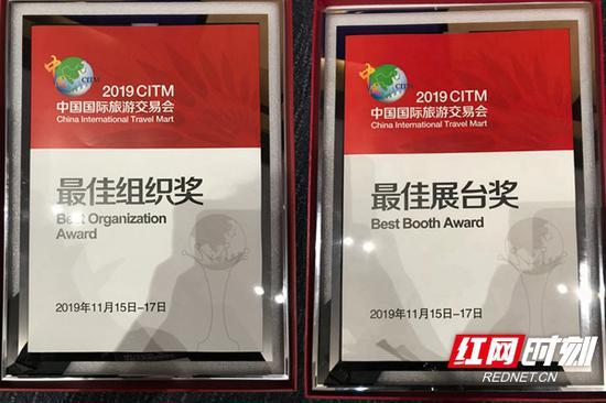 """湖南省文化和旅游厅获得本次旅交会""""最佳组织奖""""及""""最佳展台奖""""两项奖项。"""
