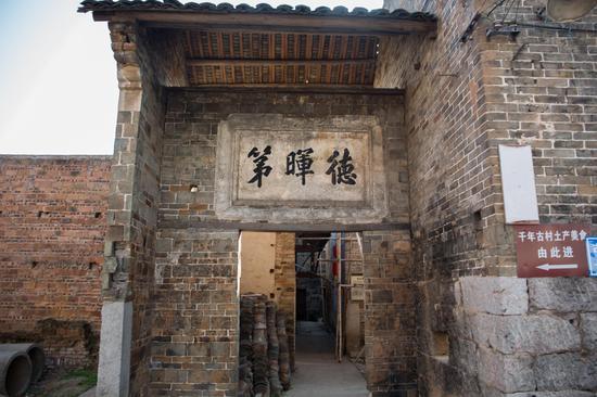 雷公井古村。