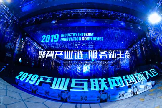 2019产业互联网创新大会启幕 大咖齐聚共议产业数字化发展