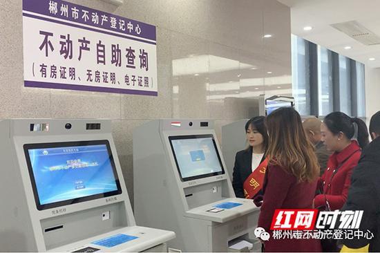 近日,郴州市不动产登记中心办事大厅新增2台不动产登记信息自助查询机。
