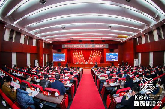 12月26日,长沙市新媒体协会正式成立。