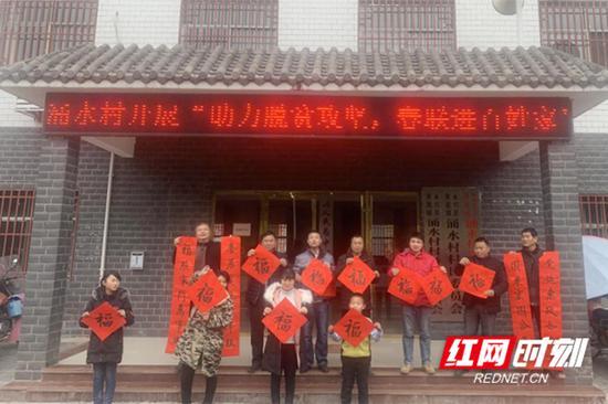 """1月13日,永兴县黄泥镇涌水村开展""""助力脱贫攻坚,春联进百姓家""""活动。"""
