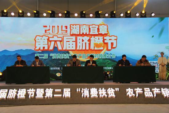 2019湖南宜章第六届脐橙节。