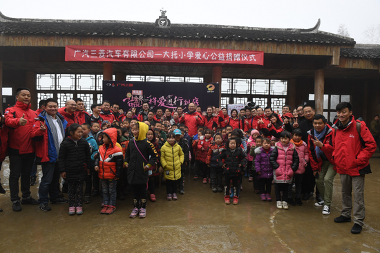 广汽三菱于腊八节向大托希望小学捐赠爱心物资