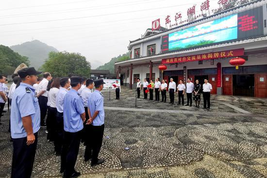 东江湖设立为湖南省对台交流基地