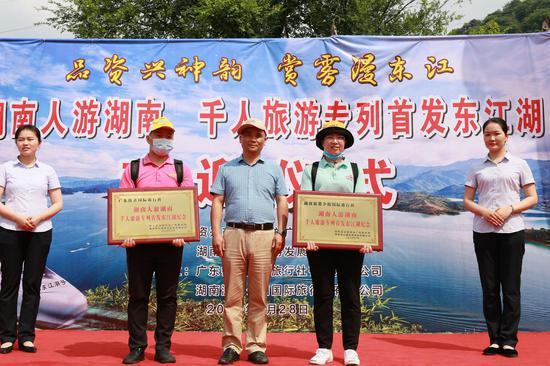 资兴市文旅广体局局长廖草洋为活动承办方颁发纪念牌匾