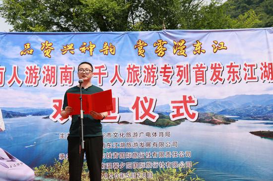 湖南东江湖旅游发展有限公司党总支副书记、副董事长、总经理曹志斌致欢迎辞