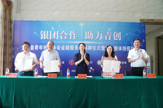 宜章农商银行与宜章团县委、宜章县青年创业协会签订三方协议。