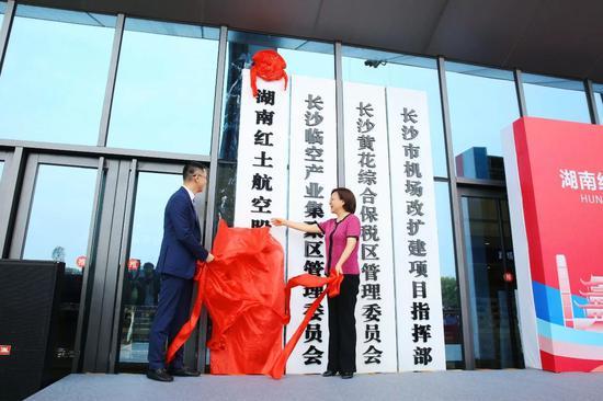 7月2日上午,湖南红土航空股份有限公司正式挂牌落户长沙临空经济示范区。