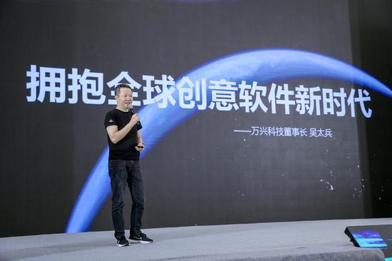 万兴科技创始人、董事长吴太兵。