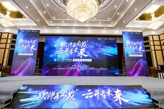 """9月9日,第七届互联网岳麓峰会首次设立的""""软件再出发论坛""""在长沙隆重举行。"""