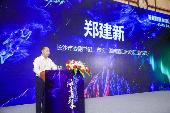 长沙市委副书记,市人民政府市长,湖南湘江新区党工委书记郑建新在论坛上致辞。
