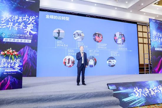 金蝶软件(中国)有限公司总裁沈崇锋。