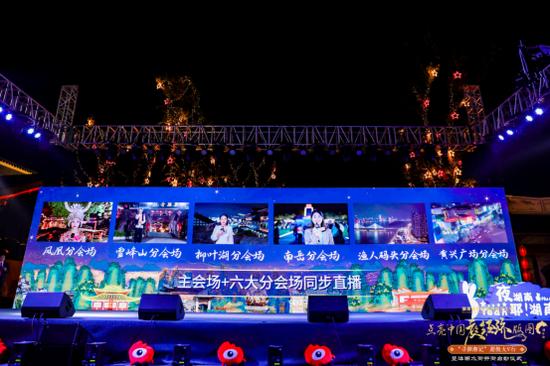 晚会现场与凤凰、雪峰山、柳叶湖、南岳、黄兴广场和渔人码头六大夜经济分会场进行实时连线直播。