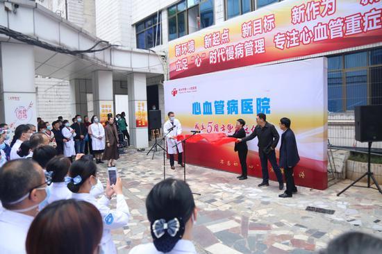 郴州市一医院心血管病医院成立五周年暨搬迁落成仪式举行