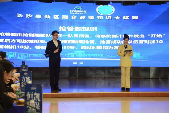 长沙高新区惠企政策知识大奖赛决赛顺利举行