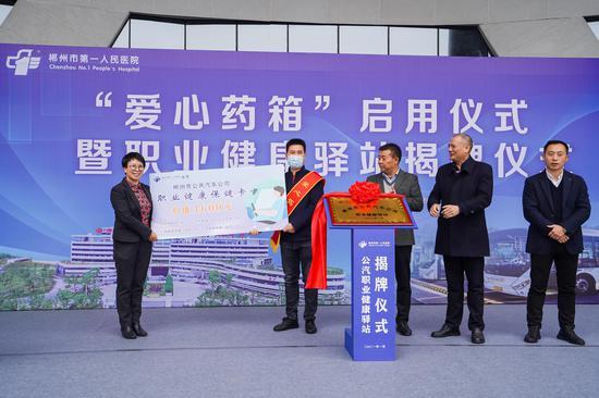 郴州市第一人民病院为70名十年安全驾驶员赠予职业健康保健卡。