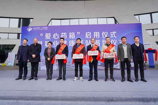 """郴州市第一人民病院向市公汽公司赠送""""爱心药箱""""。"""