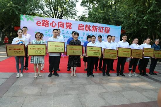 荣获2020年度郴州市十佳网络公益项目代表合影