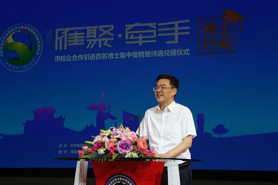 湖南省委组织部人才办主任谢忠阳,衡阳市委常委、组织部部长胡绪阳出席活动并讲话