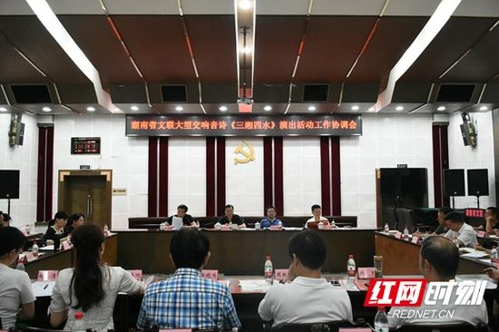 7月19日,大型交响音诗《三湘四水》排演工作协调会在湖南省文联召开。