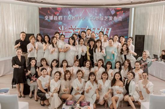 【光芒姐姐】·向美出发全球首档女性美学大型综艺发布会在长