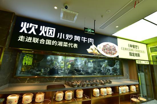 炊烟小炒黄牛肉(步行街黄兴铜像店)