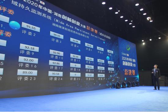 """""""长沙银行杯""""2020中国·湖南创新创业大赛总决赛在马栏山文创园开赛"""