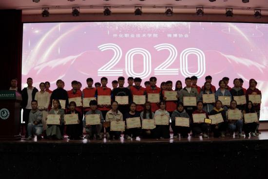2020年怀化职业技术学院微博协会第二届志愿服务工