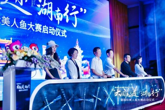 """""""大国足迹湖南行""""暨国际美人鱼大赛启动仪式于9月28日在长沙正式启动"""