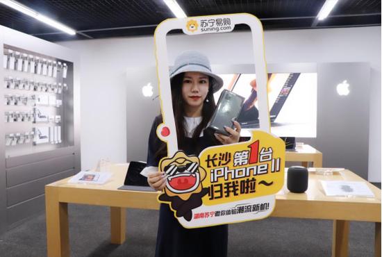湖南首台iPhone11被黄女士在苏宁门店购得