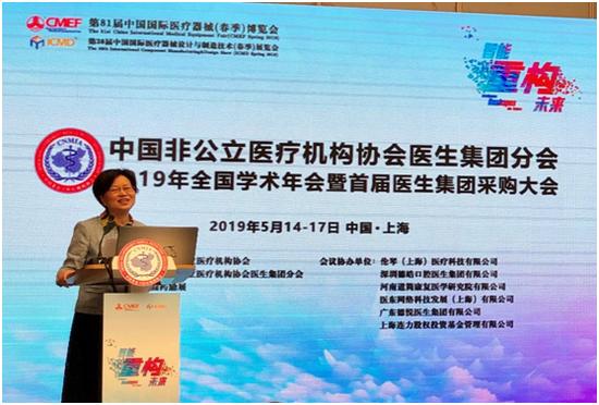 上海市卫健委党委书记黄红女士发表致辞