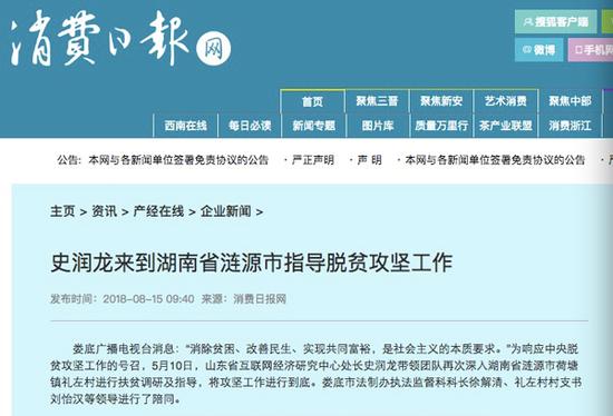 消费日报网《史润龙来到湖南省涟源市指导脱贫攻坚工作》标题