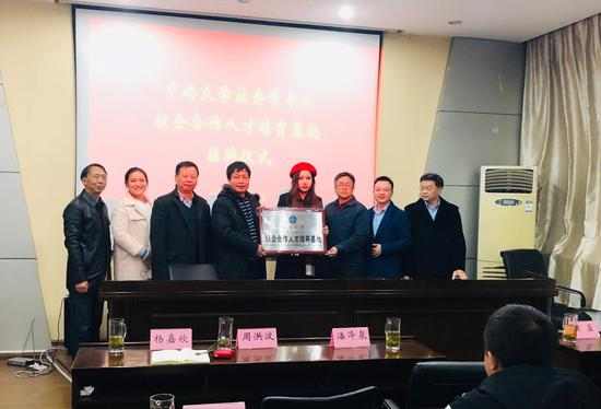 """中南大学校与新浪湖南""""校企合作人才培养基地""""授牌仪式成功举行"""