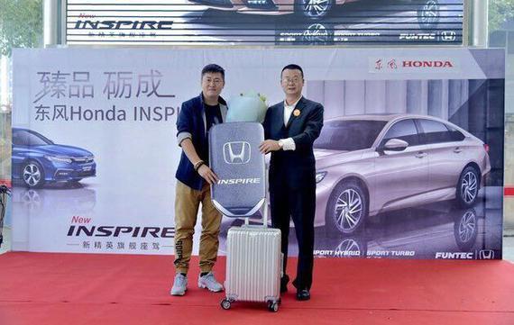 钟总为衡阳首位INSPIRE车主 纪南先生颁发新车钥匙