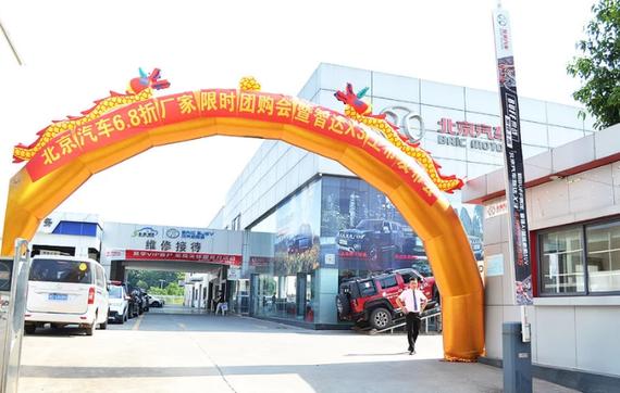 """北京汽车智达X3衡阳燃""""擎""""上市"""