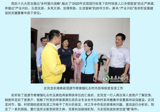消费日报网《史润龙来到湖南省涟源市指导脱贫攻坚工作》文章内容截图