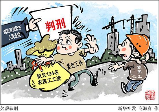 湖南一男子拖欠134名农民工工资被判刑