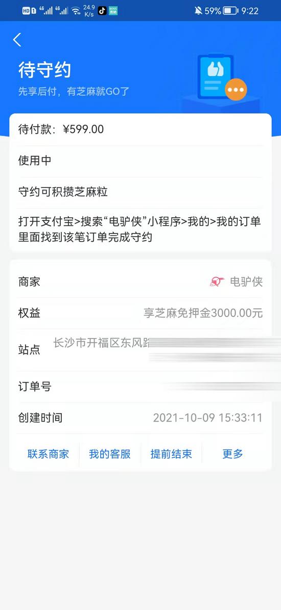 """湖南消费维权联盟丨男子应聘""""饿了么""""骑手却被""""签下信用租"""