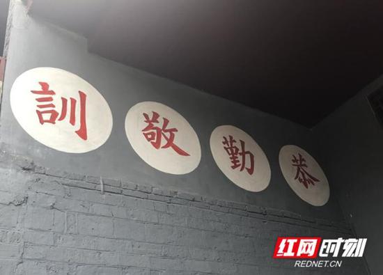 """堆上村的老祠堂,入门处右侧的墙上书写着""""恭勤敬训""""四个大字。"""