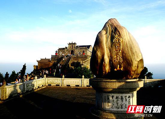 衡山东站:南岳衡山。