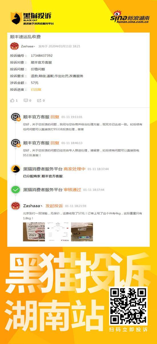 湖南消费维权联盟:收费重量与实际重量不符 顺丰快递到付件乱收费