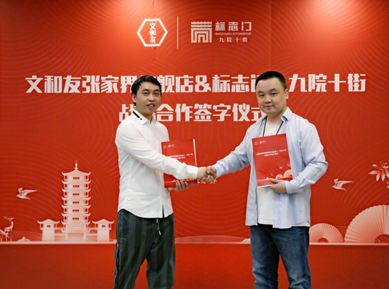 ▲湖南华夏投资集团总裁彭程与文和友餐饮部总经理叶鑫签订战略合作协议