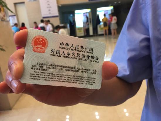 株洲发放国家移民管理局成立后首张外国人永久居留身份证