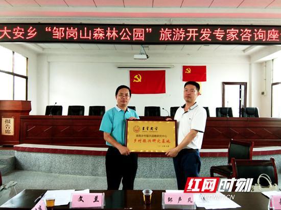 """座谈会上,吉首大学授予大安乡""""湖南乡村振兴战略研究中心乡村振兴研究基地""""牌匾。"""