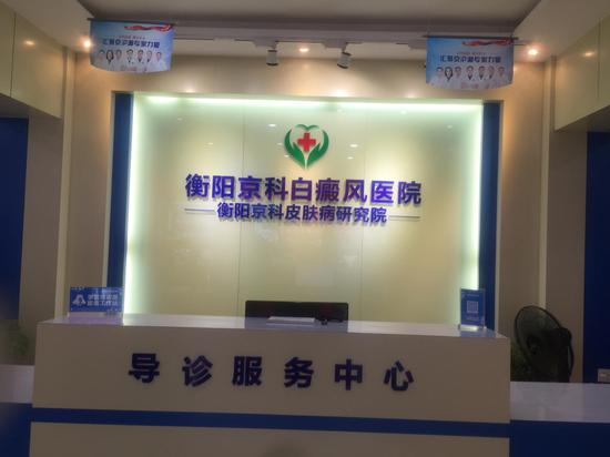 衡阳京科医院
