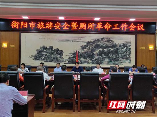 """9月27日,衡阳市召开旅游安全暨""""厕所革命""""工作会议。"""
