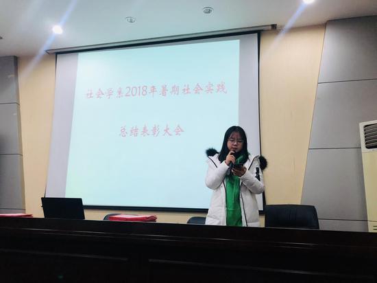 中南大学公共管理学院的2018年度社会学系的优秀团队代表进行暑期实践报告的总结与分享