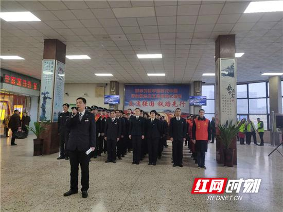 衡阳火车站举行春运誓师大会。