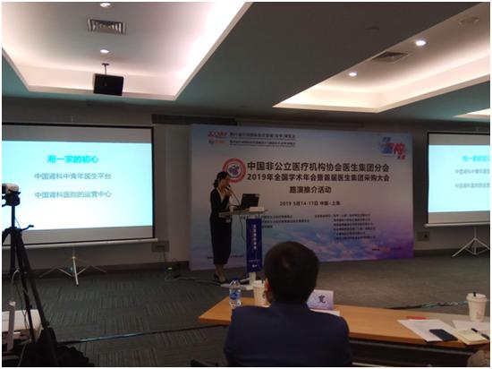 湘一家医生集团行政总裁钟珊女士发表路演推介